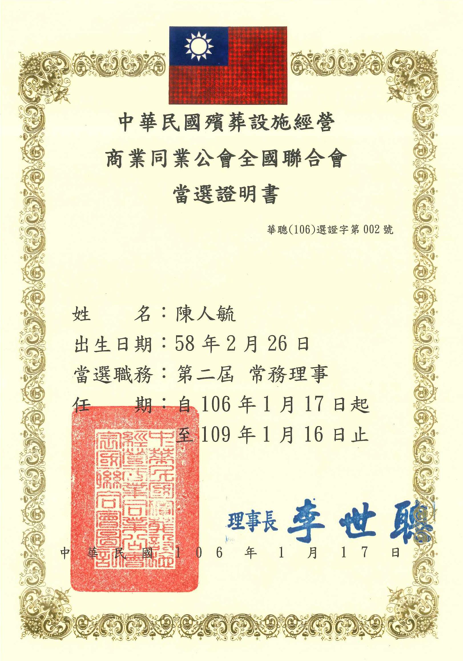 賀!本公司董事長當選中華民國殯葬設施經營商業同業公會全國聯合會第二屆常務理事