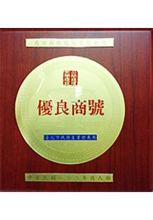本公司榮獲102年由台北市政府產業發展局頒發「優良商號」榮譽獎牌