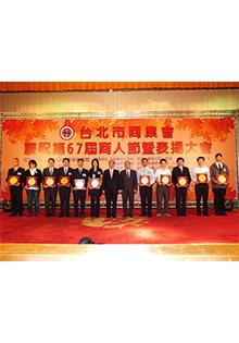 台北市商業會商人節暨表揚大會(1)