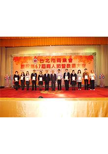 台北市商業會商人節暨表揚大會(2)