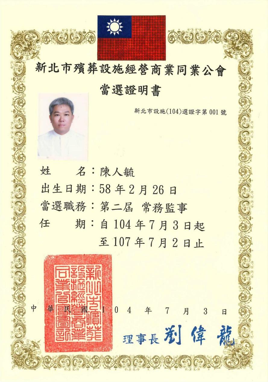 新北殯葬設施經營商業同業公會當選證明書