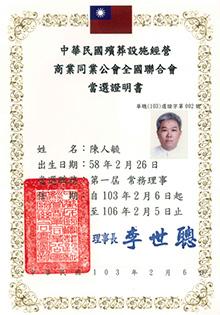 中華民國殯葬設施經營商業同業公會全國聯合會當選證書